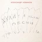 Александр Новиков альбом Хулиганские песни