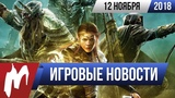 Игромания! ИГРОВЫЕ НОВОСТИ, 12 ноября (Destiny 2, Diablo Immortal, The Elder Scrolls VI), #Cube__Madness#Game #Games
