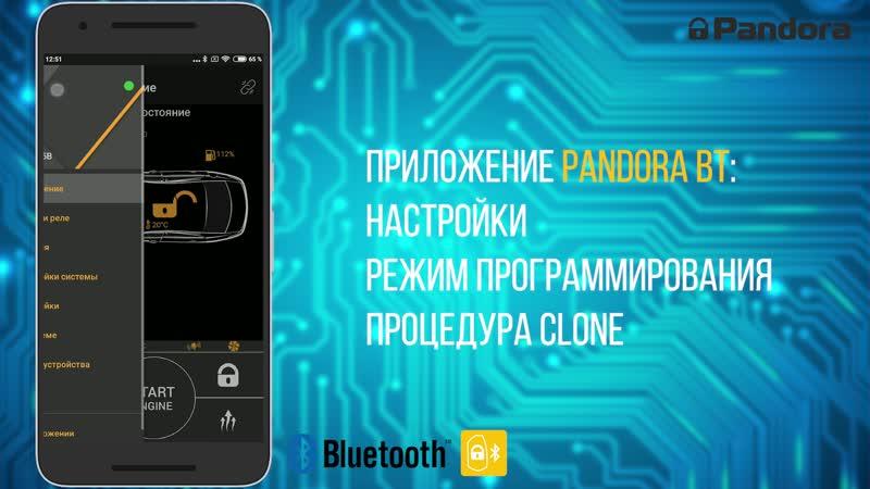 PandoraBT CLONE