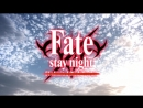 Fate/Stay Night: Heaven's Feel [AMV] - Black Rover