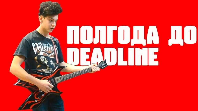 Полгода до Deadline