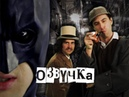 Бэтмен против Шерлока Холмса. ERB RUS 24