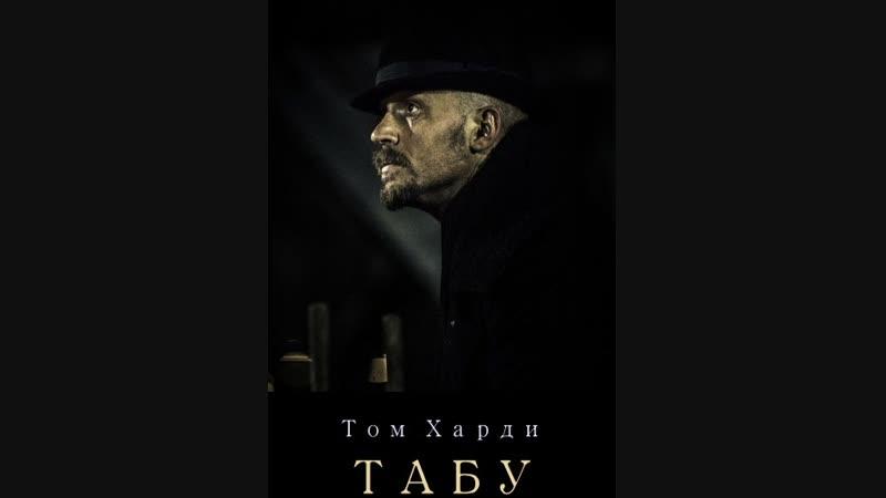 ТабуTaboo. Сериал (2017г-..........)2 сезона, трейлер