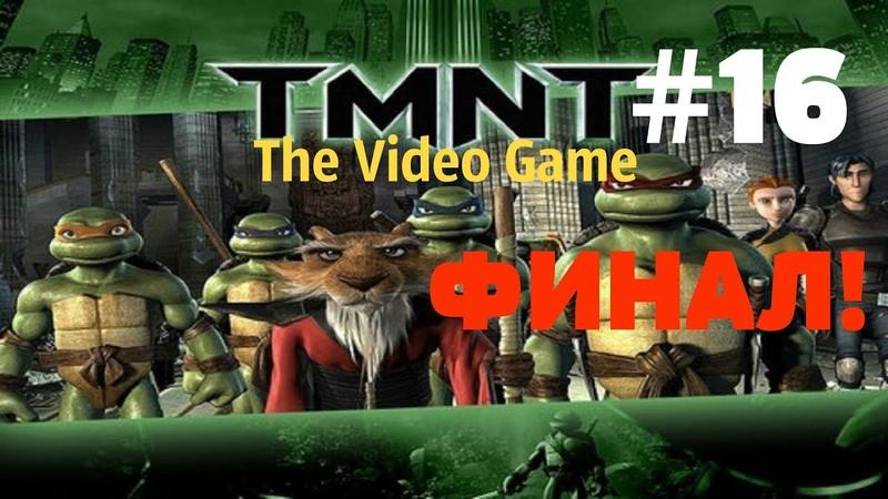 Прохождение TMNT The Video Game 16 Секрет Винтерса [ФИНАЛ]