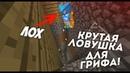 КРУТАЯ ЛОВУШКА ДЛЯ ГРИФЕРСТВА В МАЙНКРАФТ ГРИФЕР ШОУ НУБО ГРИФ