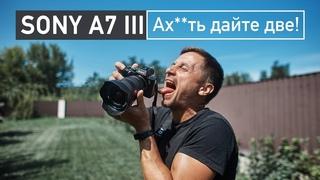 SONY A7 III Аx**ть дайте две. LIGHT TEST камеры на живых людях.