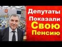 Депутаты Госдумы России показали свои пенсии - 14.07.2018