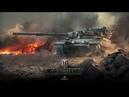 СТРИМ WOT 8 ЛЕТ ПОЛУЧАЕМ ПЛЮШКИ World of Tanks