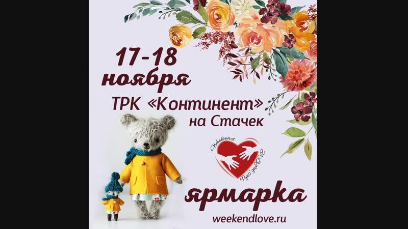 Ярмарка в ТРК Континент на Стачек (СПб)