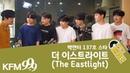 [바운스바운스] 생방송 청취자 이벤트! - 더 이스트라이트(The EastLight.) 편 / KFM경기방송