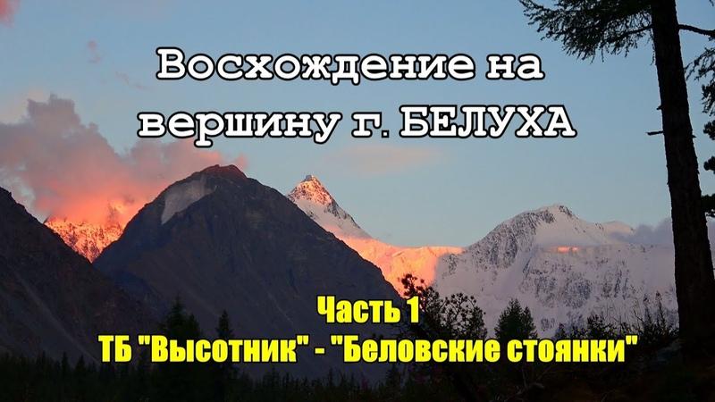Восхождение на гору Белуха 1 Встреча с Фёдором Конюховым маршрут Высотник Аккемский ледник