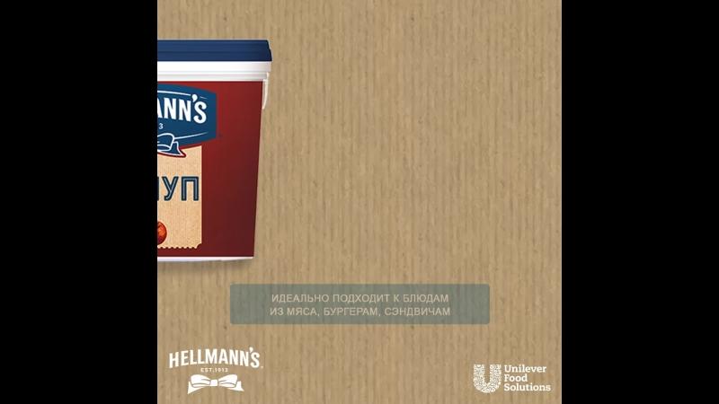 Новая линейка Hellmann`s