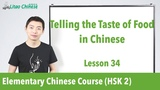 Telling the taste of food in Chinese HSK 2 - Lesson 34 (Clip) - Learn Mandarin Chinese