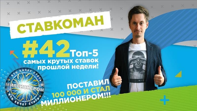 Ставкоман 42. 1 950 000 приносит ставка против Джоковича