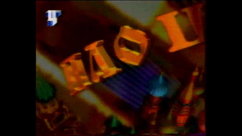 Staroetv.su Анонсы и реклама (ТВЦ, 21.10.2000)