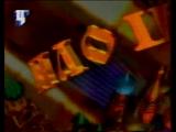 staroetv.su / Анонсы и реклама (ТВЦ, 21.10.2000)