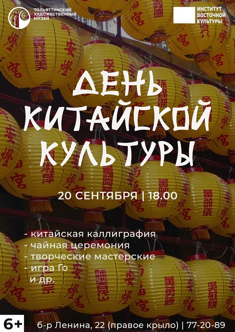 Афиша Тольятти День китайской культуры