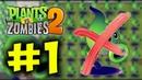 Прохождение Plants vs Zombies 2 - Часть 1. Не успел открыть Shadow Peashooter Теневой горохомет