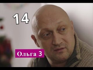ОЛЬГА 3 сезон сериал 14 серия Анонс Содержание серии