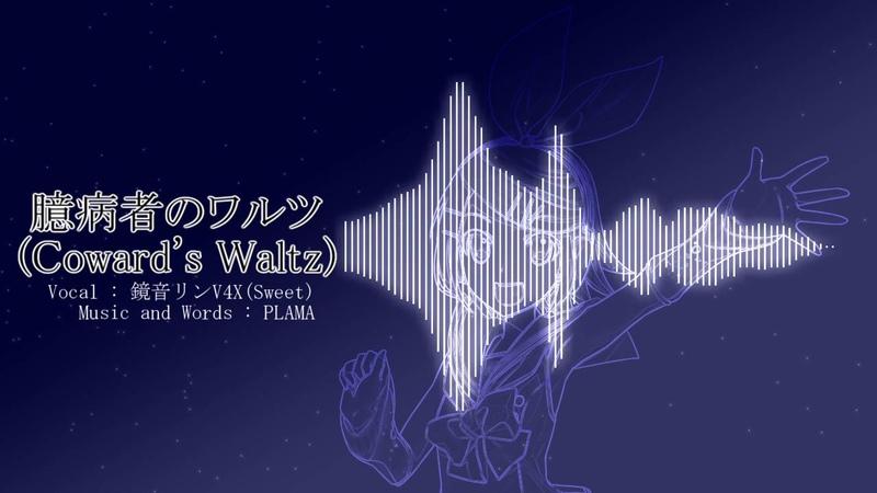 【鏡音リンV4X】臆病者のワルツ (Cowards Waltz) 【Glitch Hop】