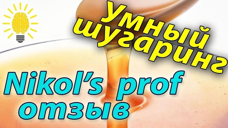 Nikols Никольс паста шугаринг Отзыв Обзор Описание Токмаков