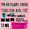 ИОНОТЕКА на MOSCOW MUSIC WEEK 2018