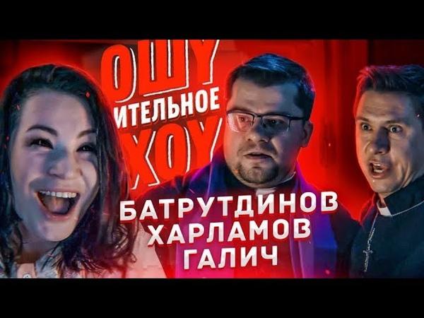 Ида Галич, Гарик Харламов, Тимур Батрутдинов. Изгнание дьявола. Ошуительное хоу
