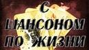 С ШАНСОНОМ ПО ЖИЗНИ - ОТБОРНЫЙ СБОРНИК БЛАТНОГО ШАНСОНА / 2018