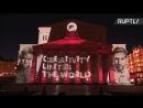 чемпионат мира по футболу 2018 большой театр световое шоу