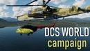 Trailer DCS Worldssian Campaign - Memory of the Hero