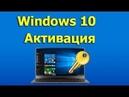 Windows 7/8.1/10 activation/ АКТИВАЦИЯ