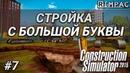 Construction Simulator 2015 7 Всё хватит Мы уезжаем в отпуск