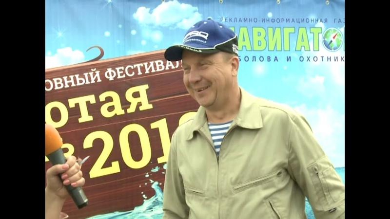 Рыболовный фестиваль Золотая осень 2018 Мужской сезон 49 канал Рыбалка