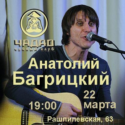 Афиша Краснодар Анатолий Багрицкий 22 марта в Ча Дао