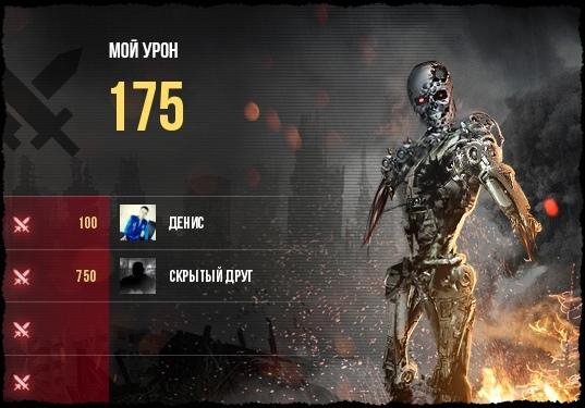 Олег Чернобай: Присоединяйся к сопротивлению vk.com/terminator_game