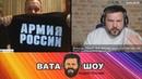 Будущий чернозём хамит Андрей Полтава ВАТА ШОУ