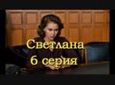 Светлана дочь Сталина 6 серия сериал 2018