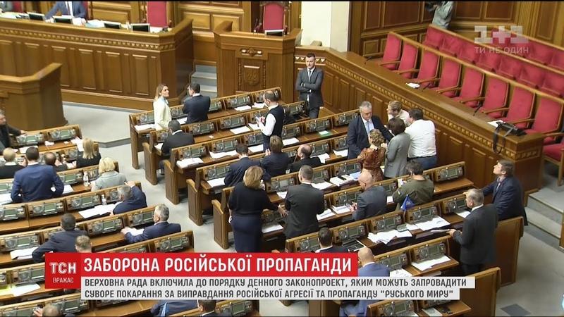 ВР розгляне законопроект який передбачає відповідальність за виправдання військової агресії РФ