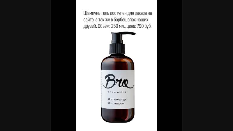 Шампунь гель для душа 2в1 Bro Cosmetics