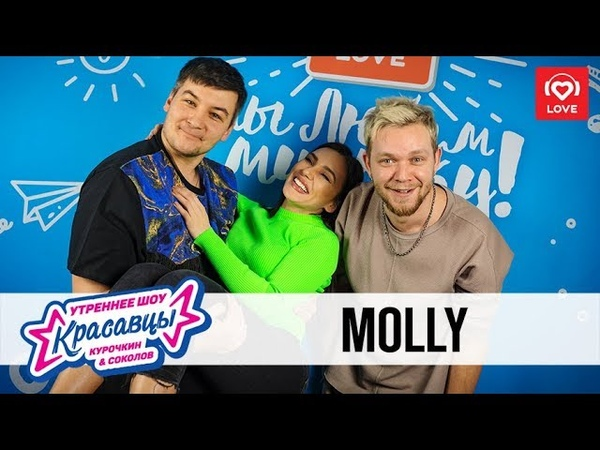 Molly в гостях у Красавцев Love Radio