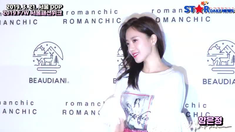[FANCAM] 190321 Eunjung - 2019 Seoul Fashion Week - ROMANCHIC