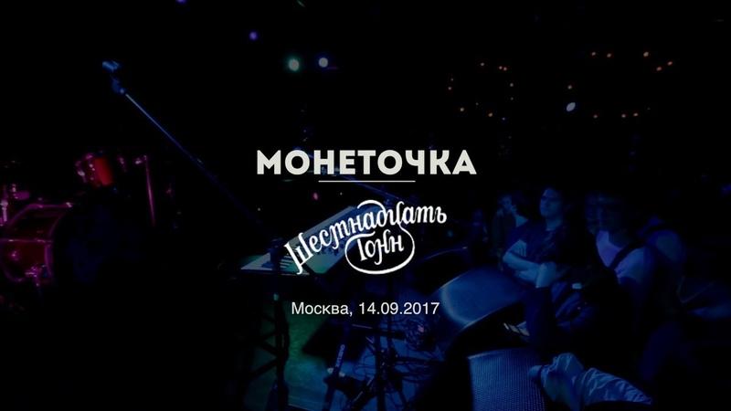 Монеточка в клубе 16 Тонн. Концерт 14.09.2017