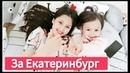 Екатеринбург, Корея с тобой! Влог в поддержку протестующих