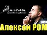 Алексей Ром -