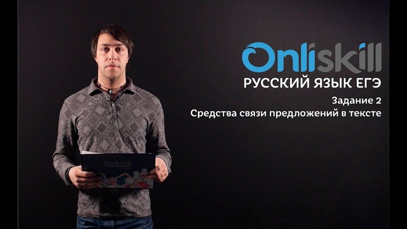 Русский язык ЕГЭ: Задание 2. Средства связи предложений в тексте