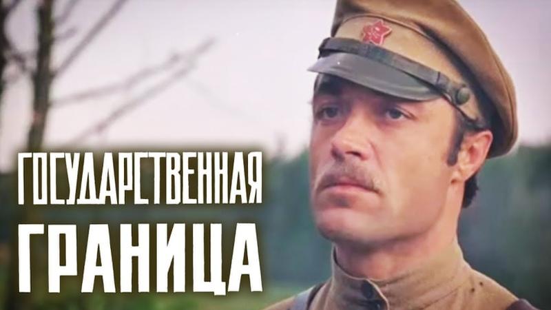 Государственная граница. Фильм 5. Год сорок первый. 2 серия (1986) | Золотая коллекция