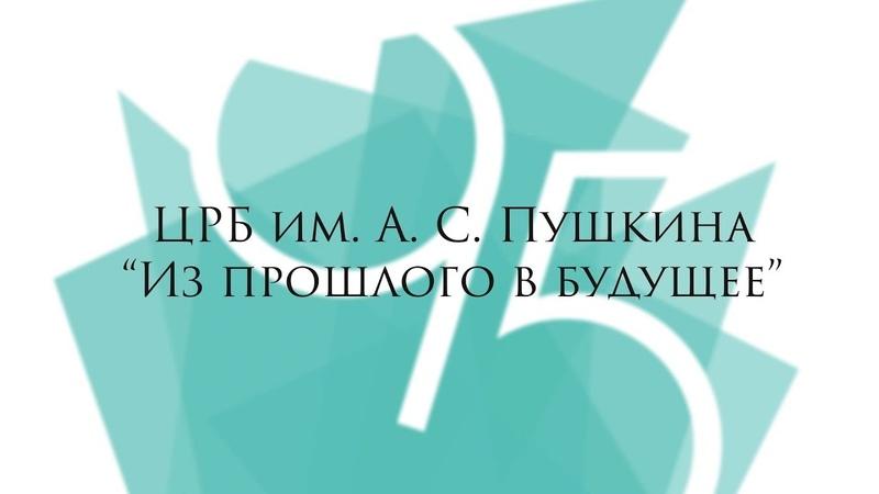 Видеоролик на 95-летний юбилей ЦРБ им. А. С. Пушкина