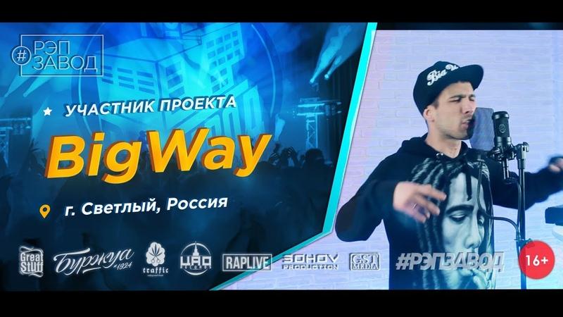Рэп Завод [LIVE] BigWay (523-й выпуск / 4-й сезон). 28 лет. Город: Светлый, Россия.