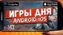 📱ЛУЧШИЕ ИГРЫ дня на Андроид и iOS: ТОП 4 крутые новинки на телефон от Кината   №143