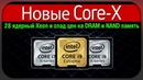 Новое поколение Core-X, 28 ядерный Xeon и спад цен на DRAM и NAND память